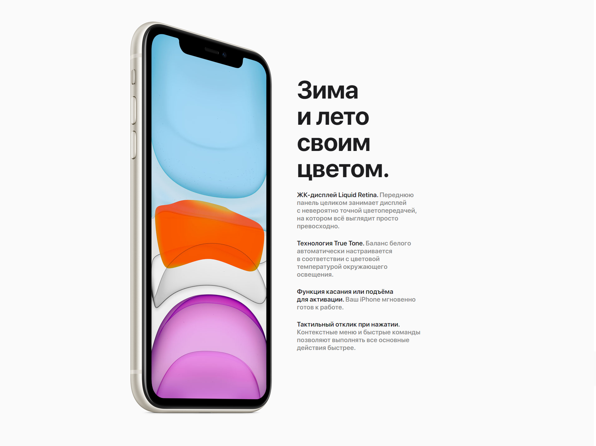 Apple iPhone 11_11