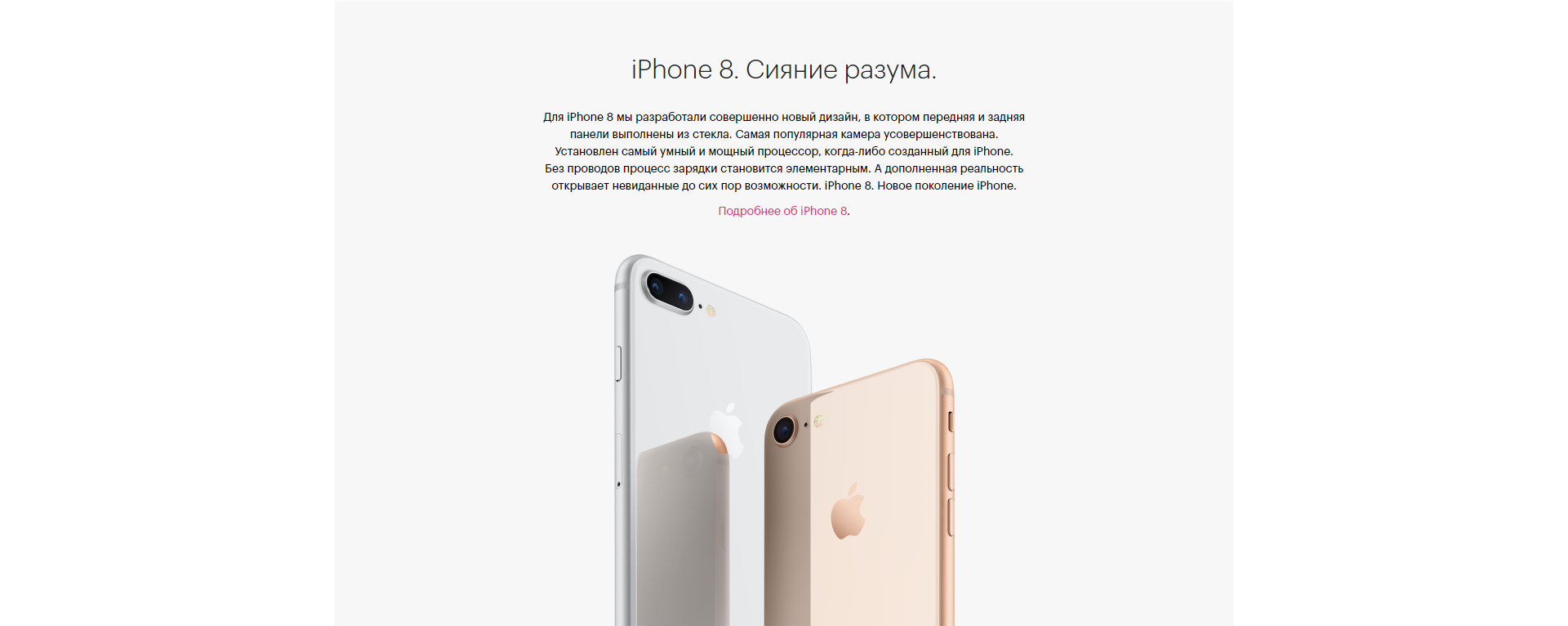 Apple iPhone 8 Plus 64 ГБ_1