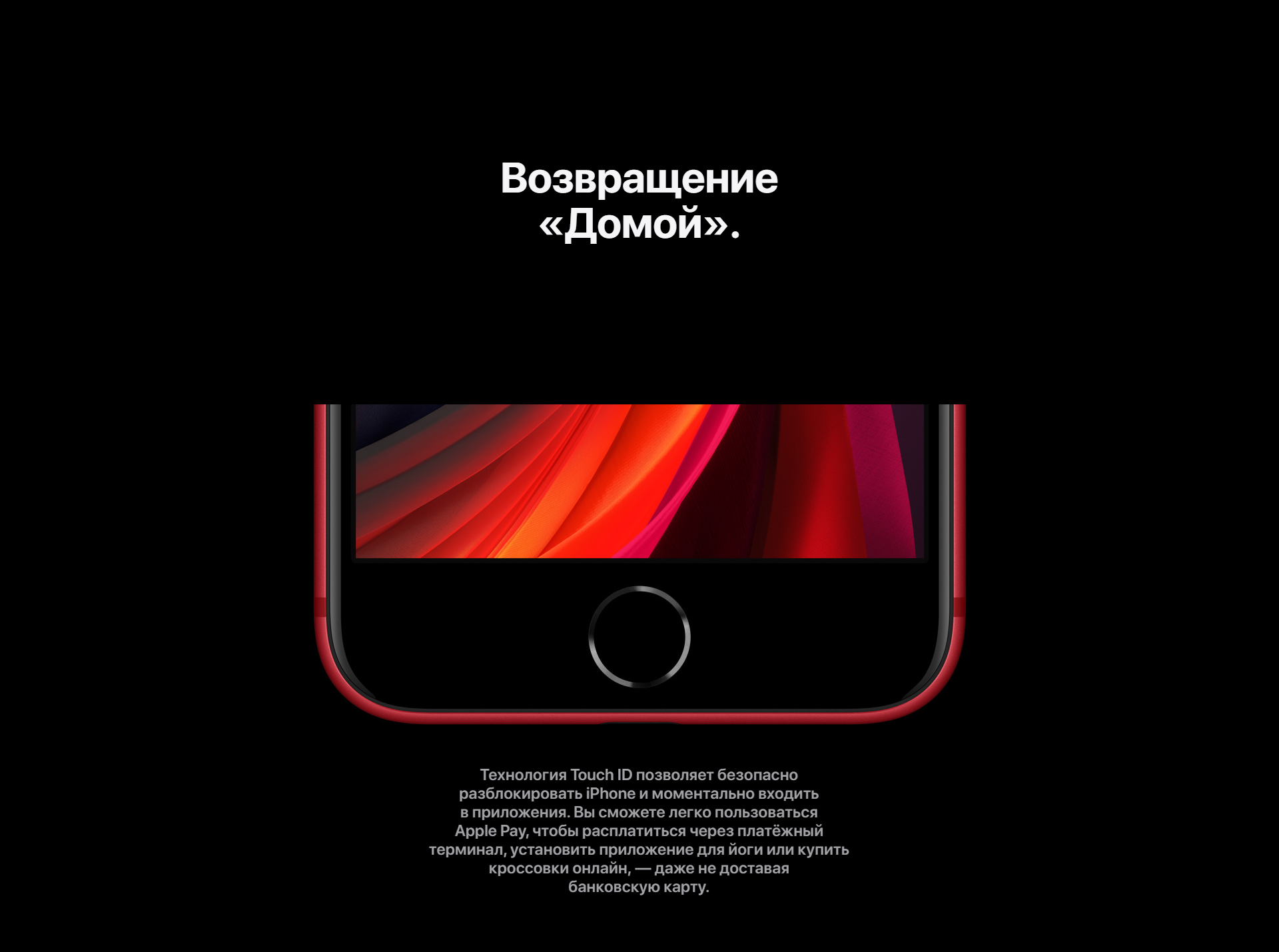 iPhone SE – Apple (RU)_10
