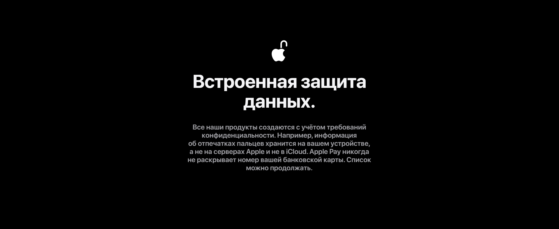 iPhone SE – Apple (RU)_11