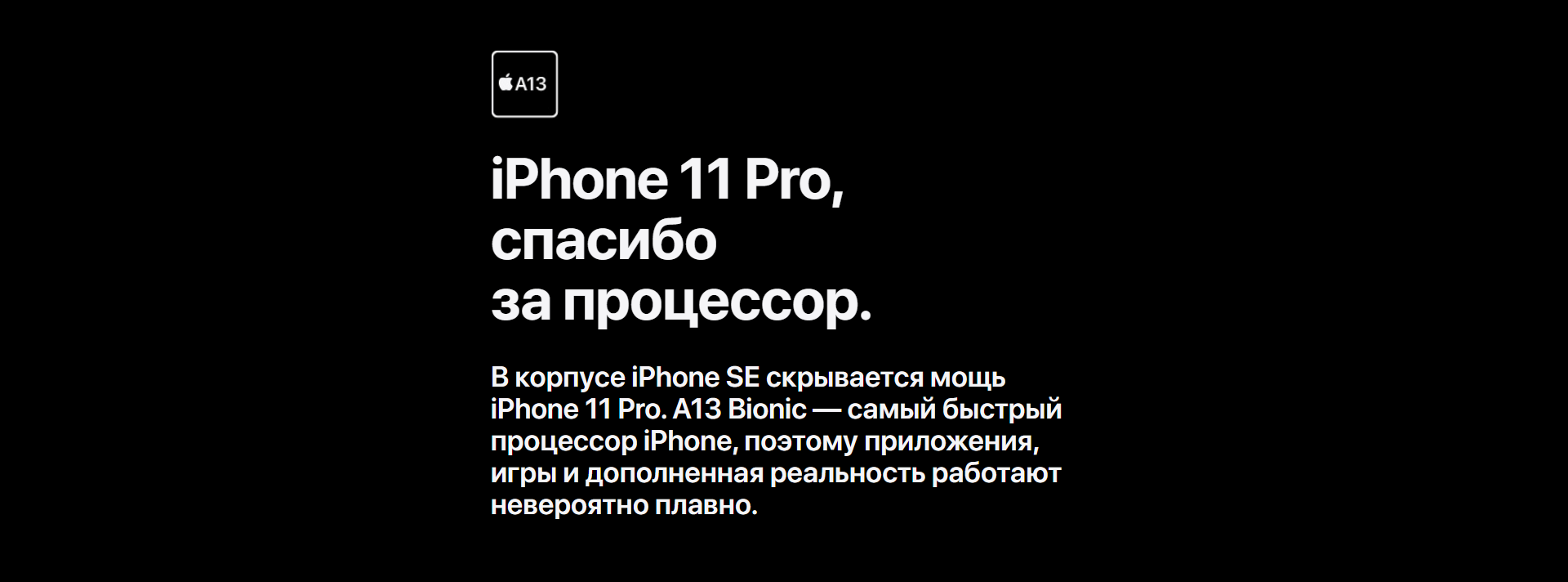 iPhone SE – Apple (RU)_3