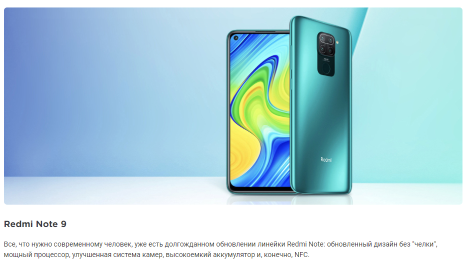 Xiaomi Redmi Note 9 3_64GB (черный) - 1