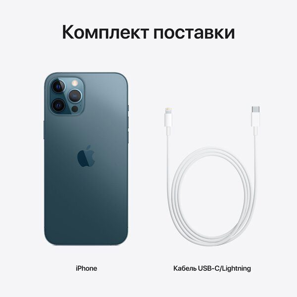 Смартфон Apple iPhone 12 Pro Max 256Gb Pacific Blue