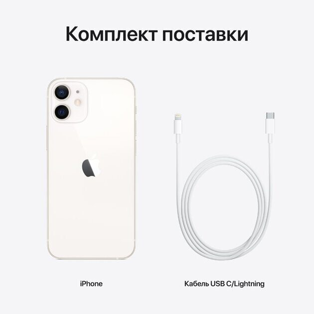 Смартфон Apple iPhone 12 Mini 256Gb White