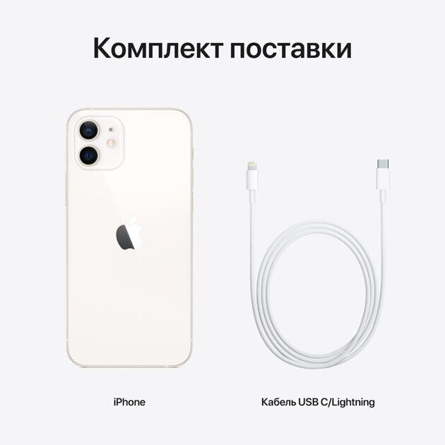 Смартфон Apple iPhone 12 256Gb White