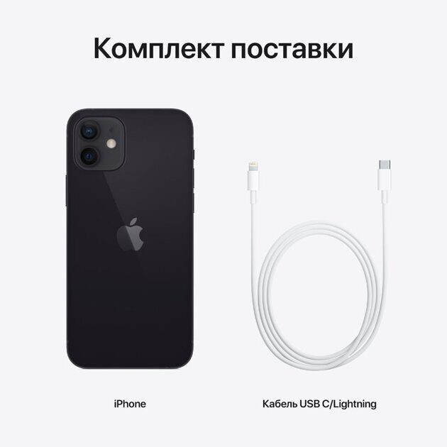 Смартфон Apple iPhone 12 256Gb Black